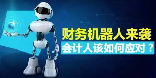 会计机器人大量使用,记账、报税样样精通