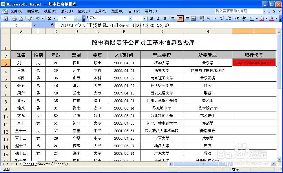 Excel如何按名字提取另一张表上数据(跨表查询)