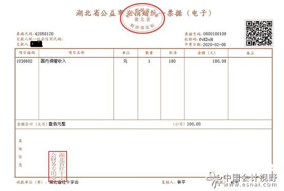 电子公益事业捐赠票据票样如下